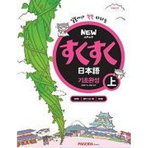 NEW 스쿠스쿠 일본어 기초완성 상(본서+워크북+단어장+MP3 CD 1장)