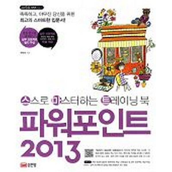 파워포인트 2013: 스스로 마스터하는 트레이닝 북(CD 1)-스마트 시리즈07