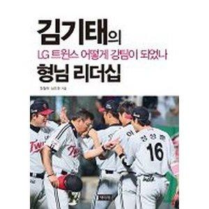 김기태의 형님 리더십: LG 트윈스 어떻게 강팀이 되었나