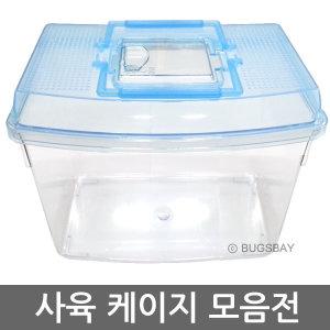 사육상자 곤충/장수풍뎅이/사슴벌레/햄스터/달팽이집