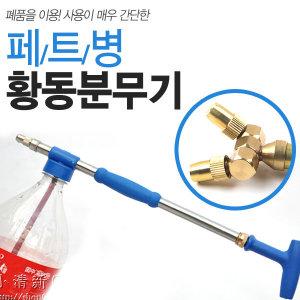 황동분무기/패트병문부기/압축분무기/페트병/물뿌리개