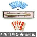 국산사혈기 풀세트/사혈기+사혈침10+알콜솜10/수지침