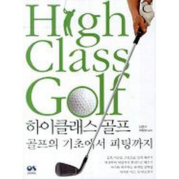 하이클래스 골프: 골프의 기초에서 피팅까지
