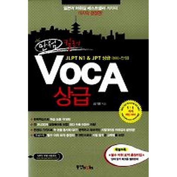 만점 킬러 VOCA 상급: JLPT N1   JPT 상급 (800~만점)(본책+별책:요약 총정리  단어 암기 체크용 셀로판지)