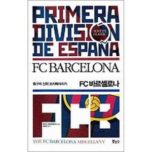 FC 바르셀로나 : 축구의 신화 프리메라리가