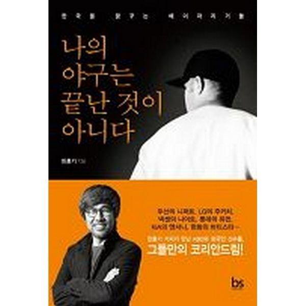나의 야구는 끝난 것이 아니다: 한국을 꿈꾸는 메이저리거들