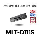 MLT-D111S/SL-M2022/SL-M2028/SL-M2070F/SL-M2078FW