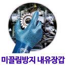 내유장갑- 니트릴장갑/기름장갑/고무장갑/안전장갑