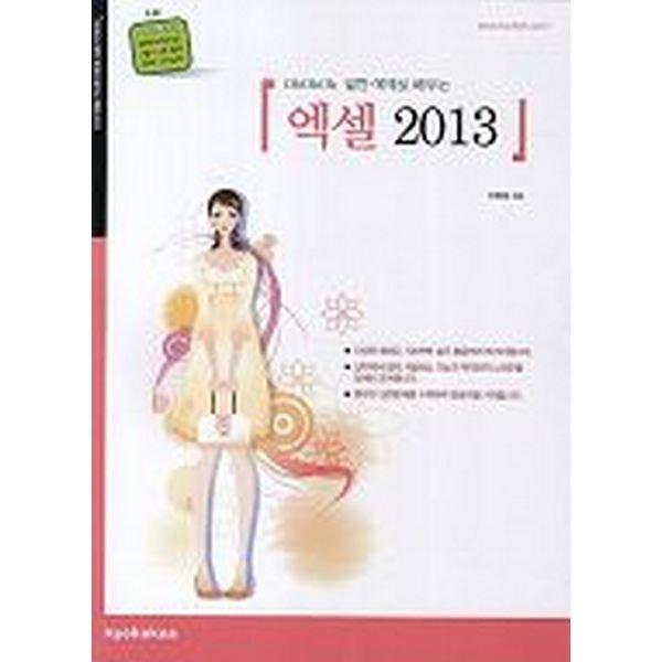 엑셀 2013-OkOkOk 알찬 예제로 배우는