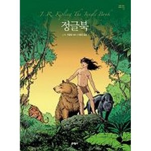 정글북(양장)-만화로 읽는 불멸의 고전05