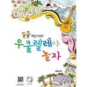 제임스정의 우쿨렐레야 놀자(CD(1))