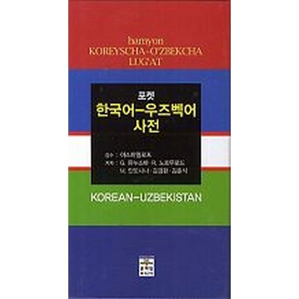 포켓 한국어 우즈벡어 사전