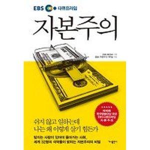 EBS 다큐프라임 자본주의: 쉬지 않고 일하는데 나는 왜 이렇게 살기 힘든가