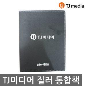 TJ미디어 태진 업소목록책 노래방 질러 목록책 목록집