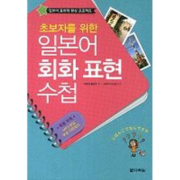 초보자를 위한 일본어 회화 표현 수첩