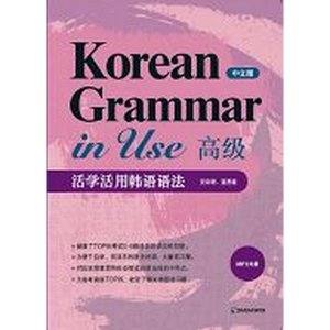 Korean Grammar in Use Advanced 고급: 중국어판(MP3 CD 1장 CD(1))-Korean Grammar in Use