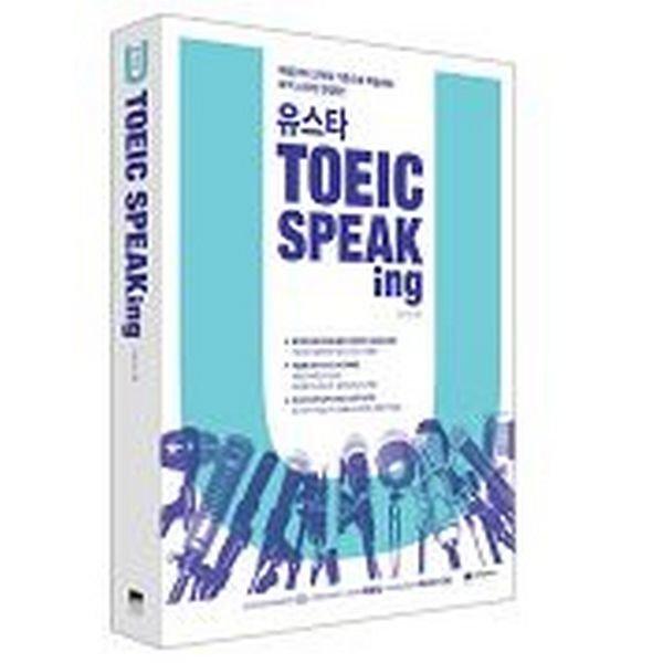 유스타 TOEIC Speaking: 채점자의 고득점 기준으로 학습하는 토익 스피킹 완결판 (CD(1))