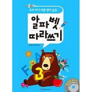 알파벳 따라쓰기: 우리 아이 바른 영어 습관(본책 + 오디오 CD 1장)