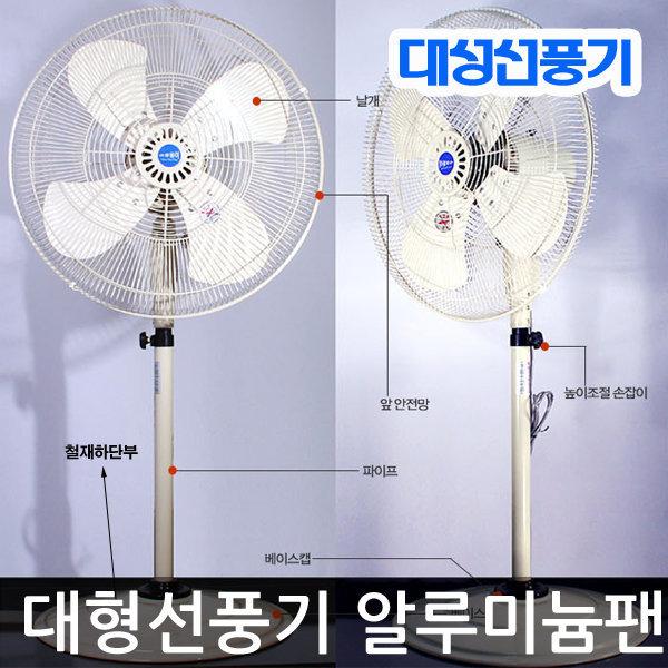 대성선풍기 영업용 업소용 대형선풍기 순수국산모터