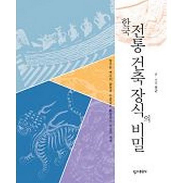 한국 전통 건축 장식의 비밀