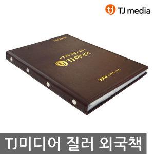 금영몰 태진 업소용 노래방책 질러 외국곡 목록책