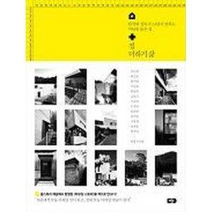 집 더하기 삶: 한국의 건축가 13인이 말하는 사람을 닮은 집