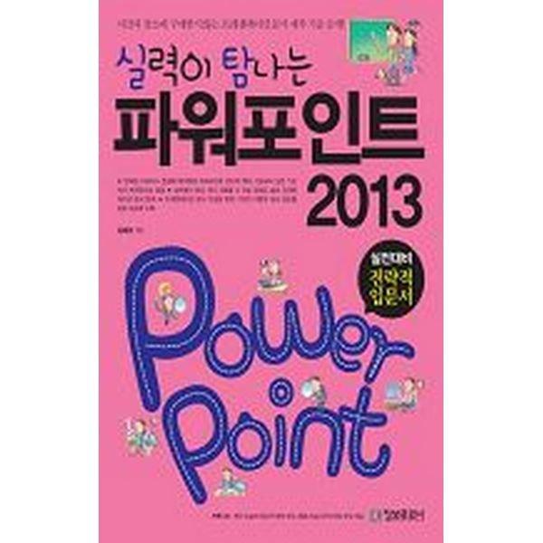 실력이 탐나는 파워포인트 2013: 실전대비용 전략적 입문서(CD 1)