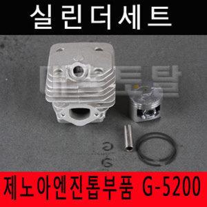제노아엔진톱G-5200 실린더세트 피스톤세트/제노아
