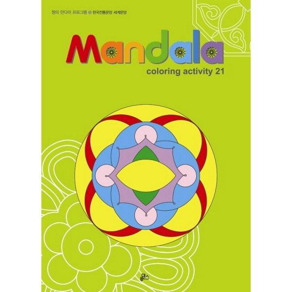 만다라 Mandala 5 한국전통문양 세계문양-창의 만다라 프로그램