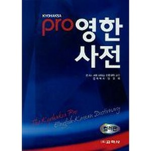 교학사 프로 영한사전: The Kyohaksa Pro English-Korean Dictionary(컬러)