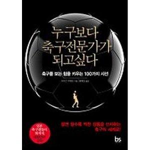 누구보다 축구전문가가 되고싶다: 축구를 보는 힘을 키우는 100가지 시선