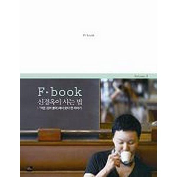 F·book 신경옥이 사는 법:  작은 집이 좋아 에서 못다 한 이야기