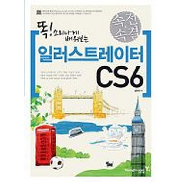 속전속결 일러스트레이터 CS6-영진닷컴 - 속전속결 시리즈