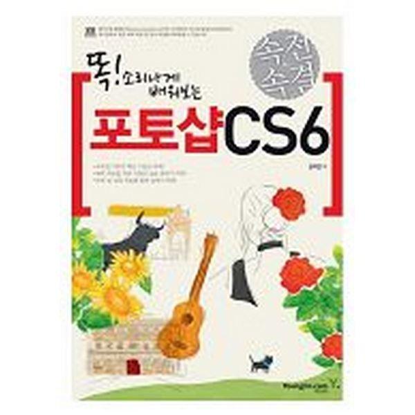 속전속결 포토샵 CS6-영진닷컴 - 속전속결 시리즈