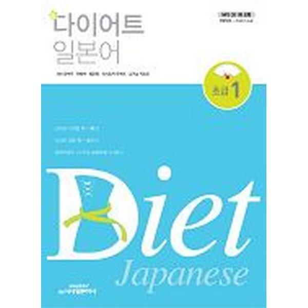 신 다이어트 일본어 초급 1