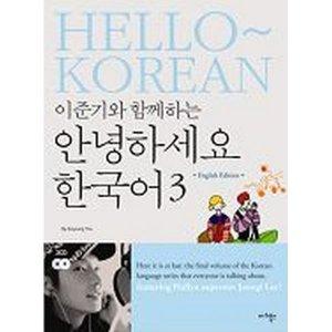 이준기와 함께하는 안녕하세요 한국어 3 영어판(CD(2))