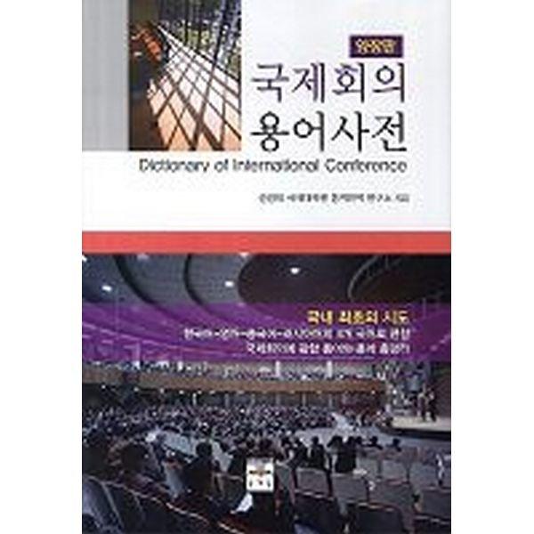 국제회의 용어사전(양장)