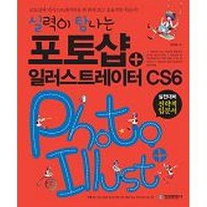 실력이 탐나는 포토샵+일러스트레이터 CS6(CD 1 포함)
