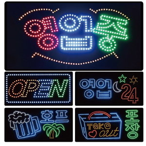 LED광고판-입간판/영업중/OPEN/호프/커피/포장/노래방