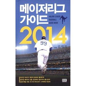 메이저리그 가이드 2014: 메이저리그를 시작하는 야구팬들을 위한 가이드