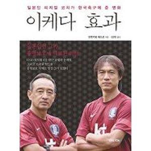이케다 효과: 일본인 피지컬 코치가 한국 축구에 준 변화