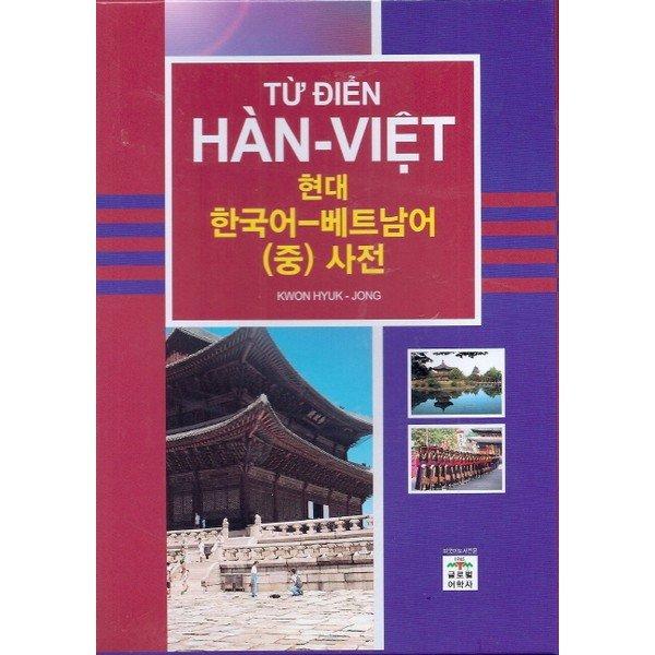 현대 한국어-베트남어 (중) 사전