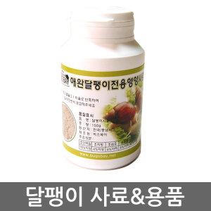 달팽이사료 백와달팽이/영양사료