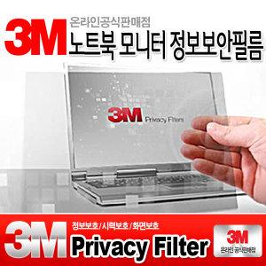 한국쓰리엠 3M PF15.6 정보보호필름 15.6w 보안필터