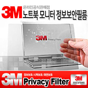 3M PF13.3w9 정보보안필름/13.3wide(16:9) 보호필름