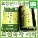 유기농 보성녹차 세작 100g /2018년 햇녹차/ 본사직송