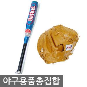 야구 용품 총집합 야구용품 글러브 배트 방망이