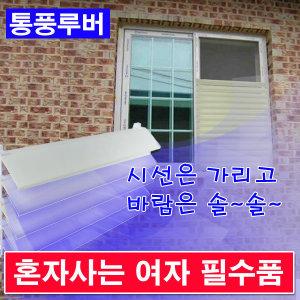 비오니/통풍루버/블라인드/커튼/방충망/방범창/어닝