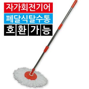 걸레포함 360도회전밀대 밀대걸레 밀대청소기 대걸레