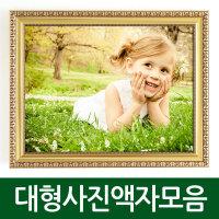 예쁜액자사랑 대형사진액자/A2액자/액자주문제작